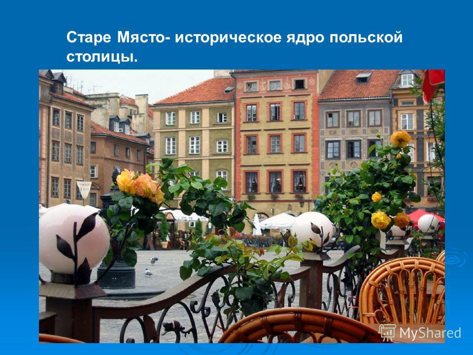Старе Място- историческое ядро польской столицы.