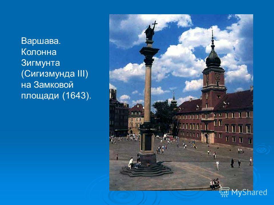 Варшава. Колонна Зигмунта (Сигизмунда III) на Замковой площади (1643).