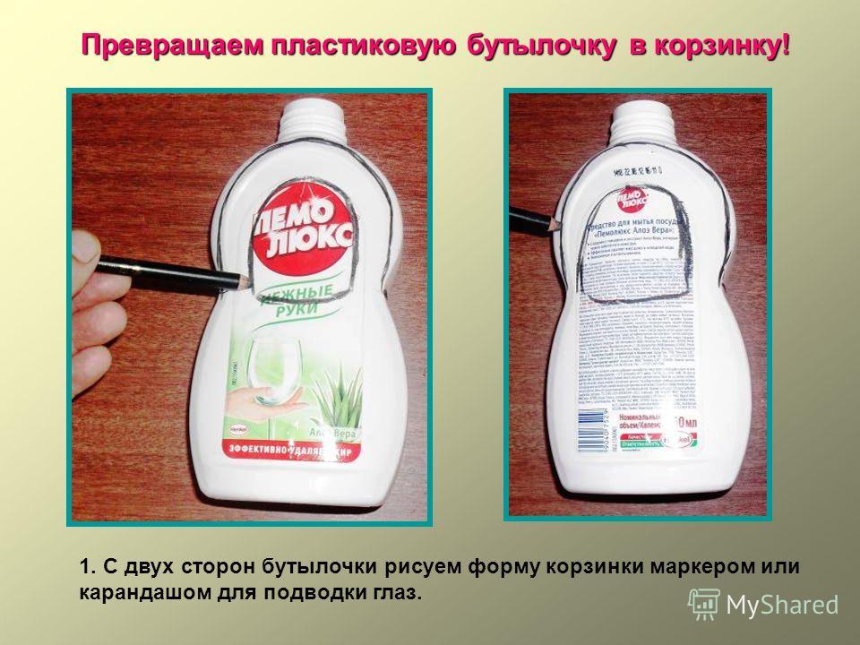 Превращаем пластиковую бутылочку в корзинку! 1. С двух сторон бутылочки рисуем форму корзинки маркером или карандашом для подводки глаз.