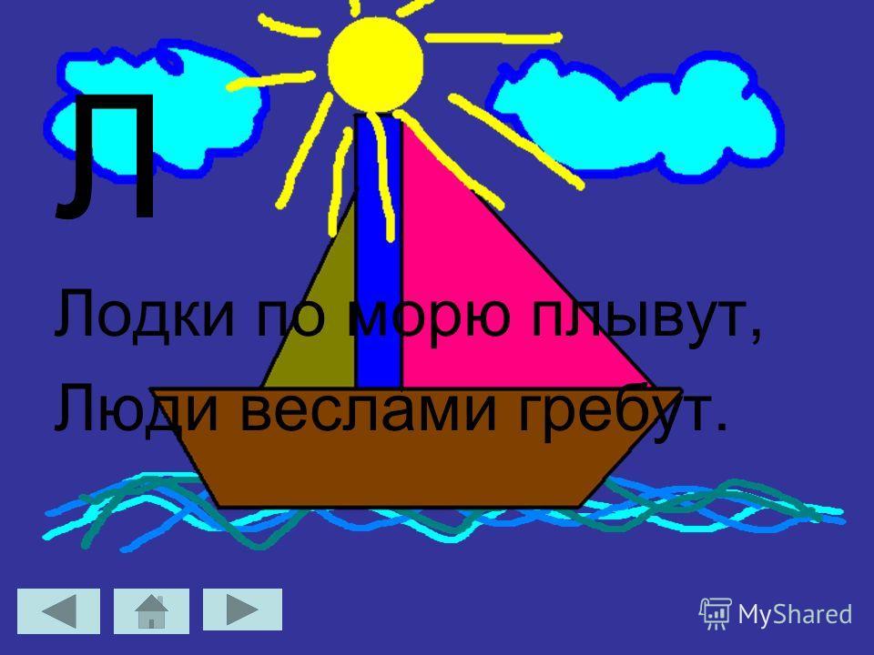 Л Лодки по морю плывут, Люди веслами гребут.