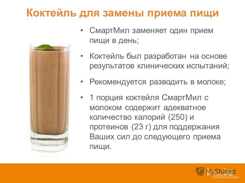 Коктейль для замены приема пищи СмартМил заменяет один прием пищи в день; Коктейль был разработан на основе результатов клинических испытаний; Рекомендуется разводить в молоке; 1 порция коктейля СмартМил с молоком содержит адекватное количество калор