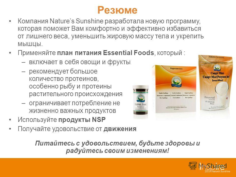 Компания Natures Sunshine разработала новую программу, которая поможет Вам комфортно и эффективно избавиться от лишнего веса, уменьшить жировую массу тела и укрепить мышцы. Применяйте план питания Essential Foods, который : –включает в себя овощи и ф