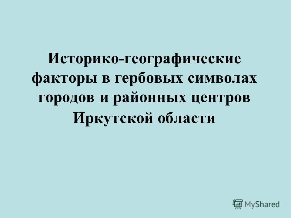 Историко-географические факторы в гербовых символах городов и районных центров Иркутской области