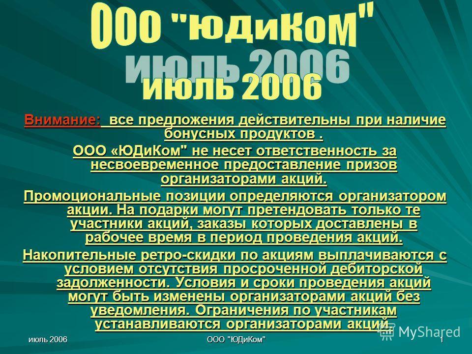 июль 2006 ООО