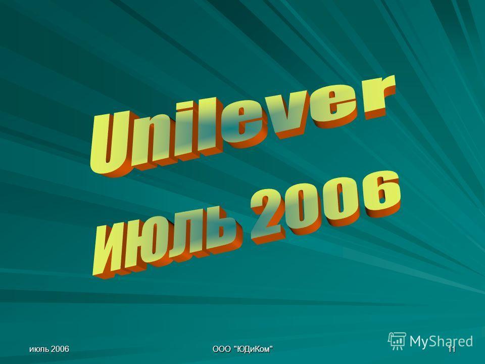 июль 2006 ООО ЮДиКом 11