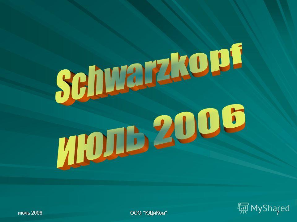 июль 2006 ООО ЮДиКом 7