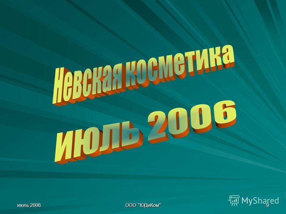 июль 2006 ООО ЮДиКом 9