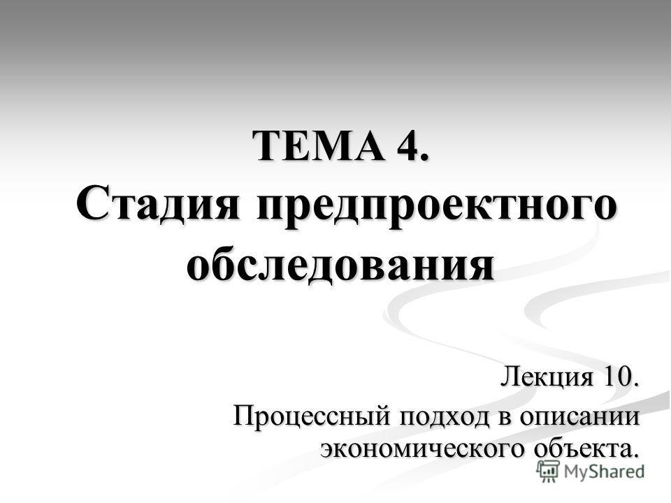 ТЕМА 4. Стадия предпроектного обследования Лекция 10. Процессный подход в описании экономического объекта.
