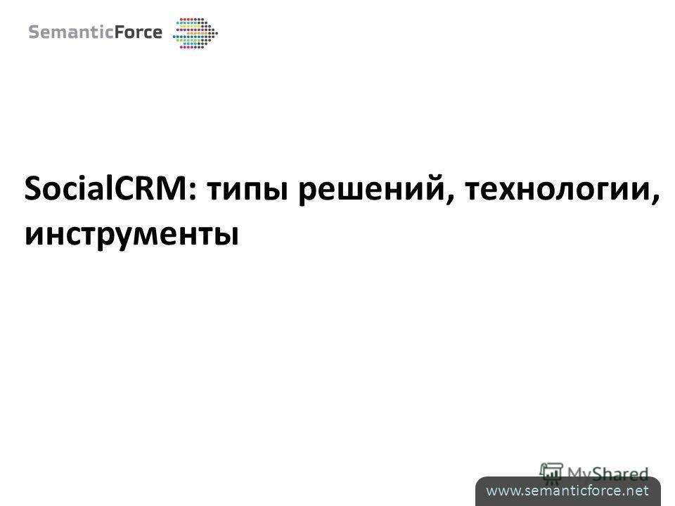 SocialCRM: типы решений, технологии, инструменты www.semanticforce.net