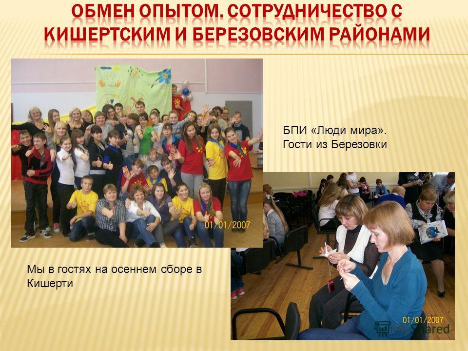 БПИ «Люди мира». Гости из Березовки Мы в гостях на осеннем сборе в Кишерти