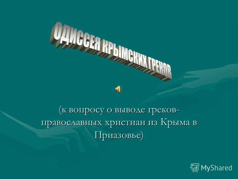 (к вопросу о выводе греков- православных христиан из Крыма в Приазовье)