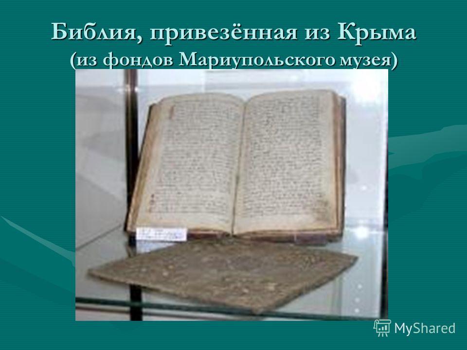 Библия, привезённая из Крыма (из фондов Мариупольского музея)