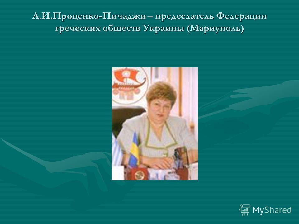 А.И.Проценко-Пичаджи – председатель Федерации греческих обществ Украины (Мариуполь)