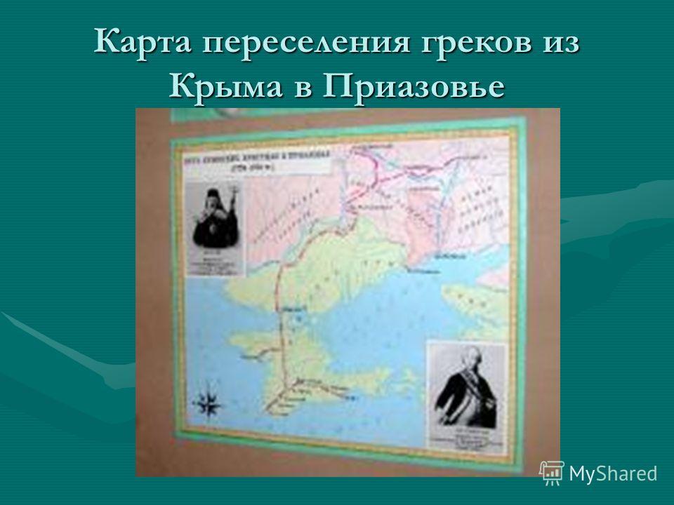 Карта переселения греков из Крыма в Приазовье