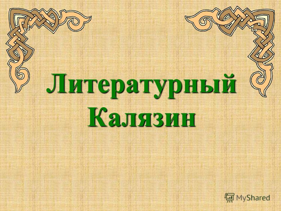 Литературный Калязин