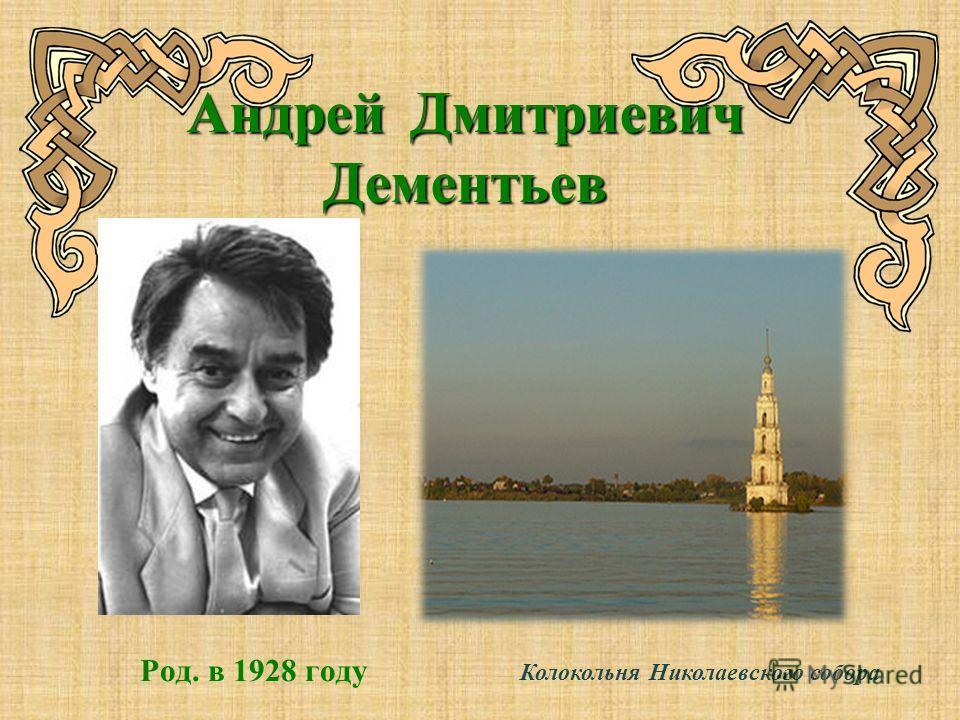 Андрей Дмитриевич Дементьев Род. в 1928 году Колокольня Николаевского собора