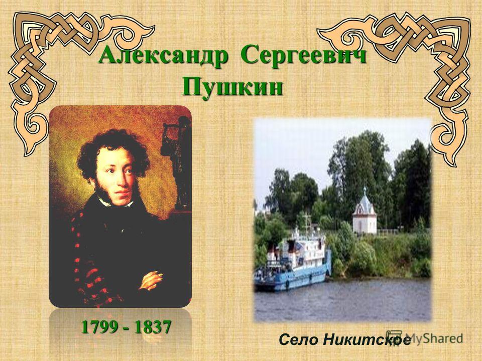Село Никитское Александр Сергеевич Пушкин 1799 - 1837