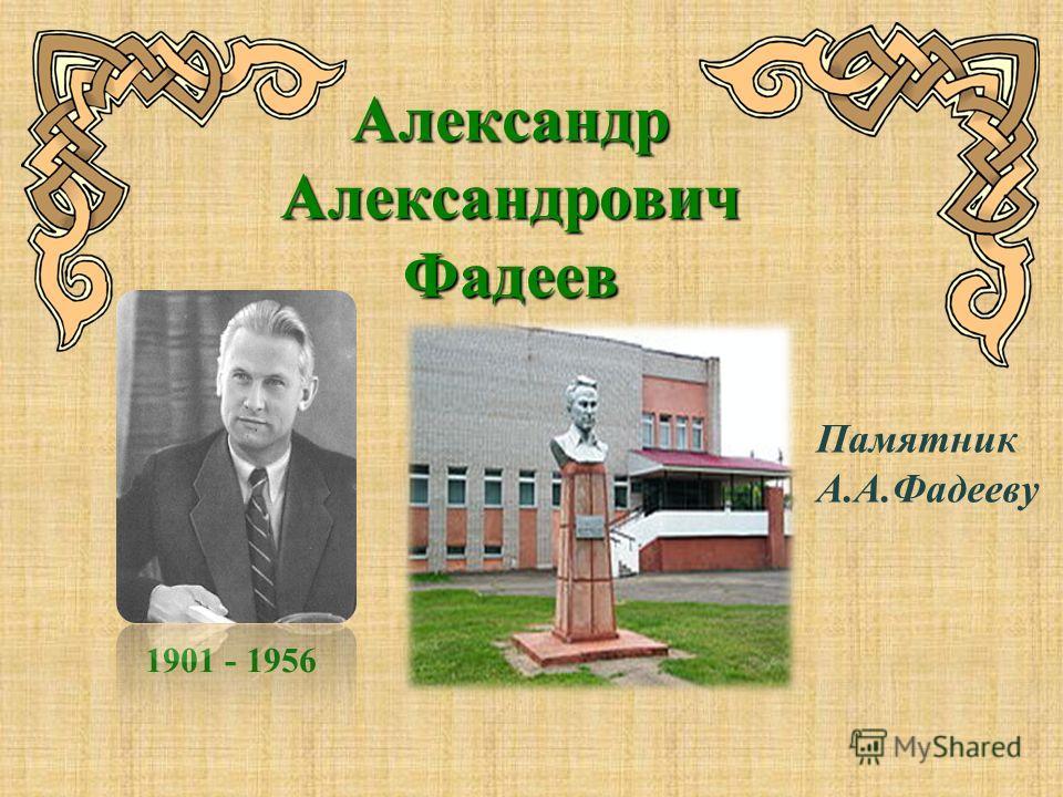 Александр Александрович Фадеев 1901 - 1956 Памятник А.А.Фадееву