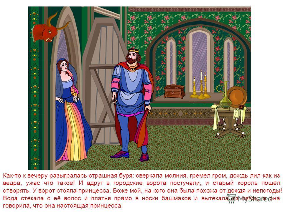 Жил-был принц, он хотел взять себе в жены принцессу, да только настоящую принцессу. Вот он и объехал весь свет, искал такую, да повсюду было что-то не то; принцесс было полно, а вот настоящие ли они, этого он никак не мог распознать до конца, всегда
