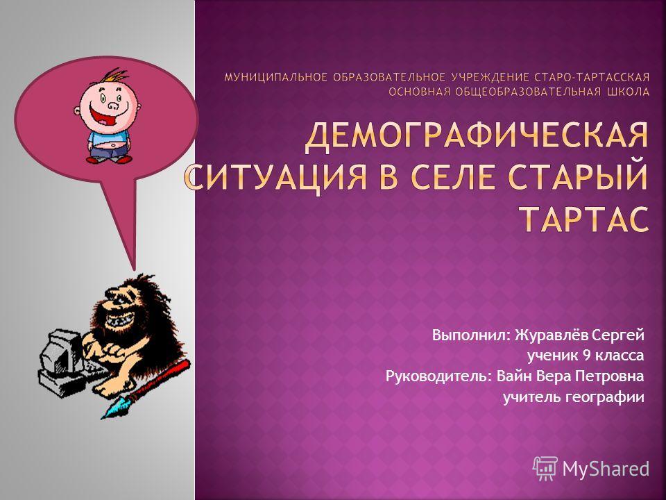 Выполнил: Журавлёв Сергей ученик 9 класса Руководитель: Вайн Вера Петровна учитель географии