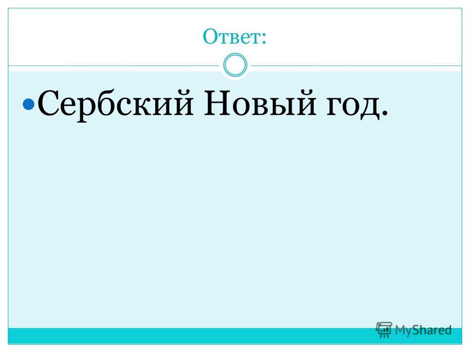 Ответ: Сербский Новый год.