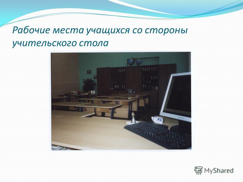 Рабочие места учащихся со стороны учительского стола
