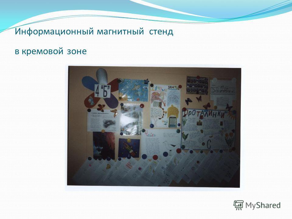 Информационный магнитный стенд в кремовой зоне