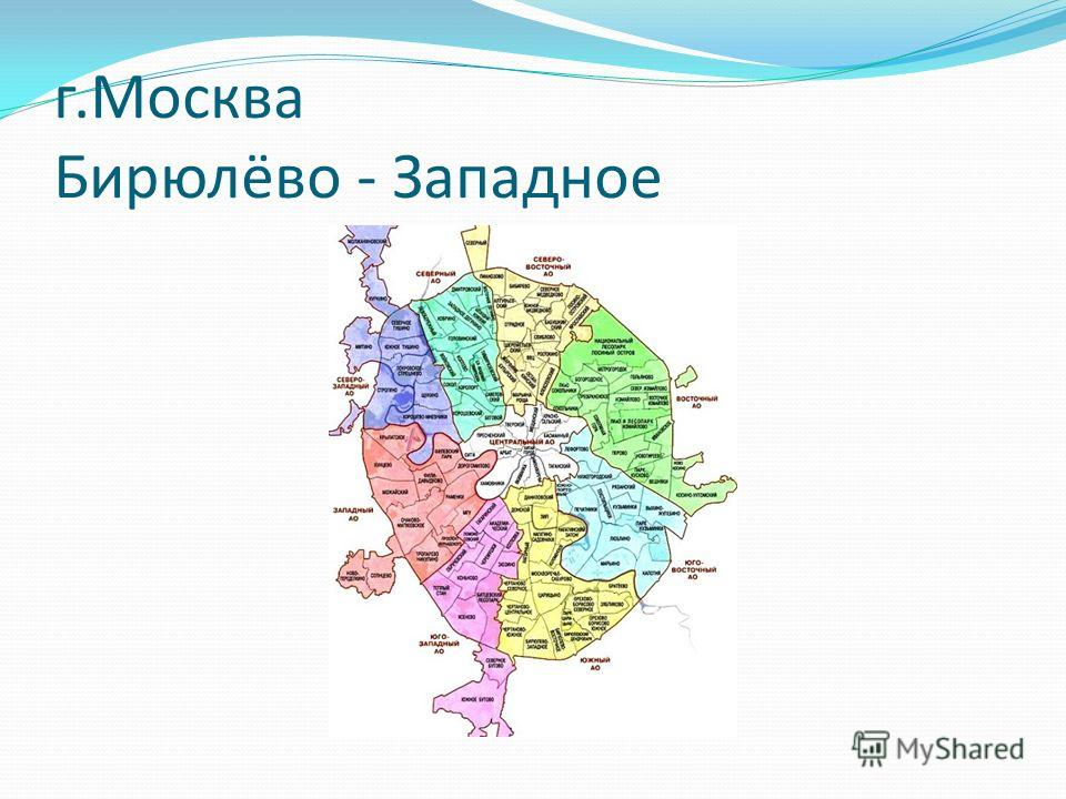 г.Москва Бирюлёво - Западное