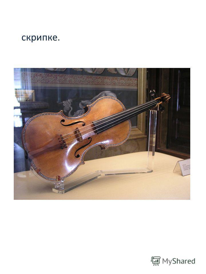 скрипке.