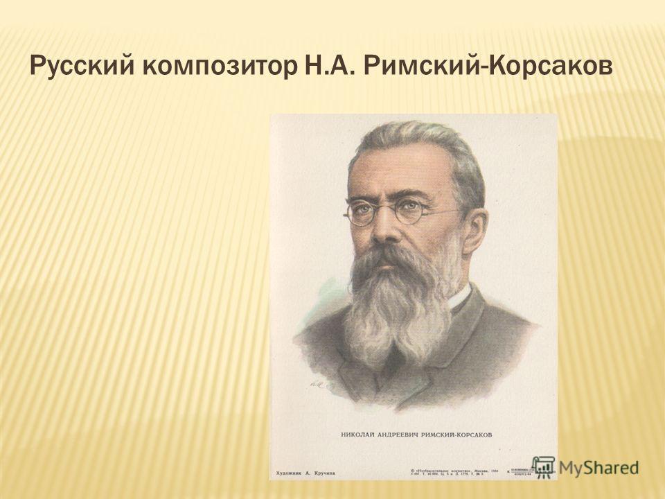 Русский композитор Н.А. Римский-Корсаков