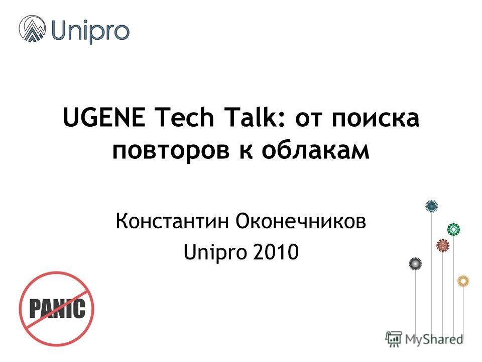 UGENE Tech Talk: от поиска повторов к облакам Константин Оконечников Unipro 2010