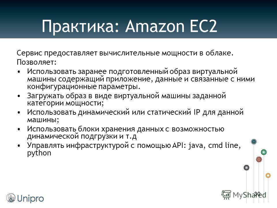 Практика: Amazon EC2 Сервис предоставляет вычислительные мощности в облаке. Позволяет: Использовать заранее подготовленный образ виртуальной машины содержащий приложение, данные и связанные с ними конфигурационные параметры. Загружать образ в виде ви