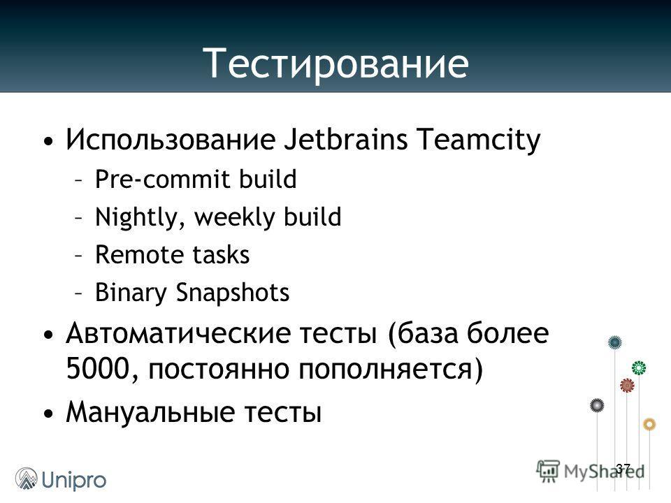 Тестирование Использование Jetbrains Teamcity –Pre-commit build –Nightly, weekly build –Remote tasks –Binary Snapshots Автоматические тесты (база более 5000, постоянно пополняется) Мануальные тесты 37