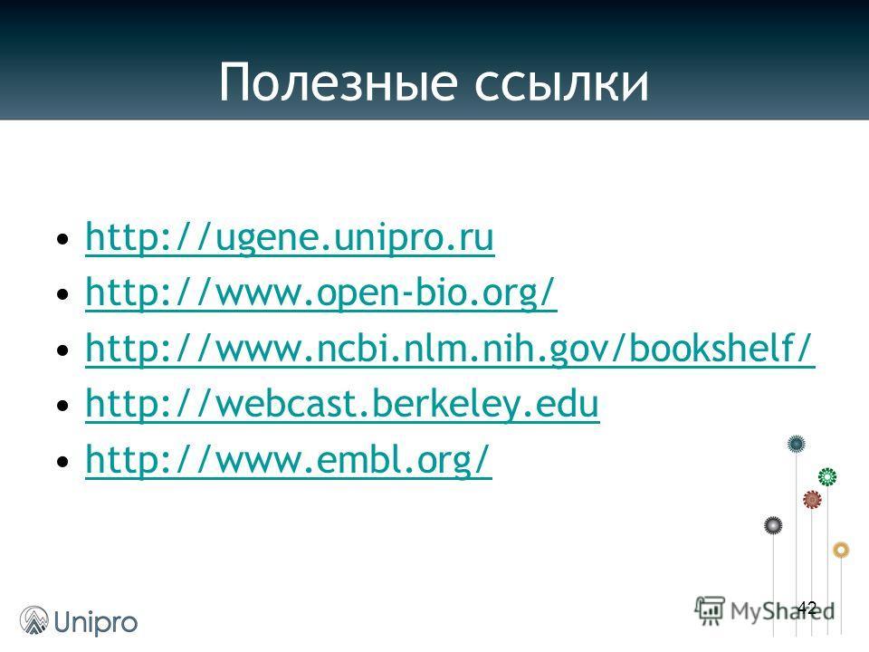 Полезные ссылки http://ugene.unipro.ru http://www.open-bio.org/ http://www.ncbi.nlm.nih.gov/bookshelf/ http://webcast.berkeley.edu http://www.embl.org/ 42