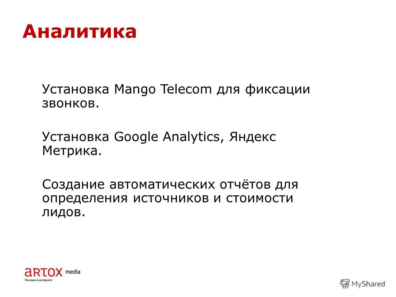 Установка Mango Telecom для фиксации звонков. Установка Google Analytics, Яндекс Метрика. Создание автоматических отчётов для определения источников и стоимости лидов. Аналитика