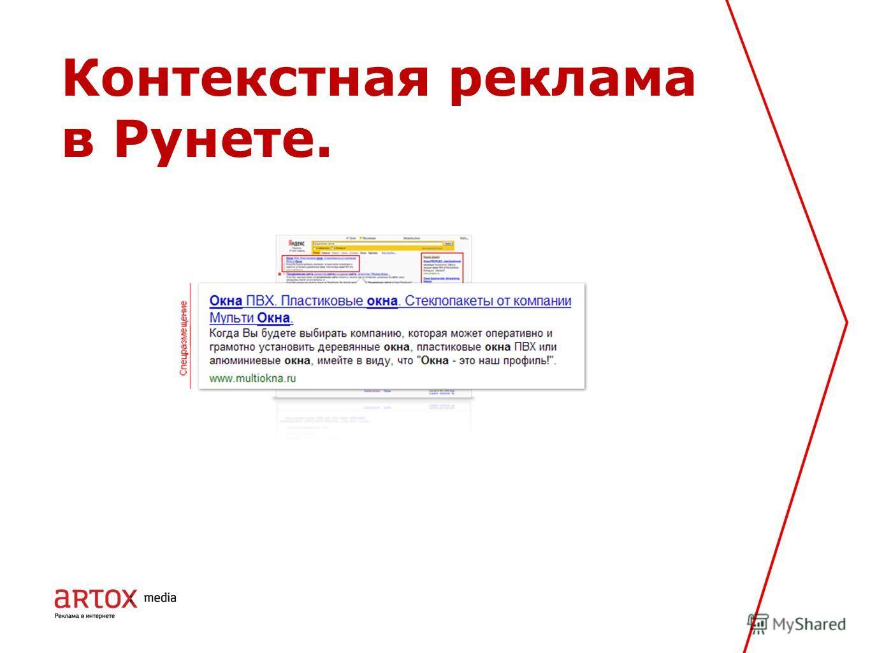 Контекстная реклама в Рунете.