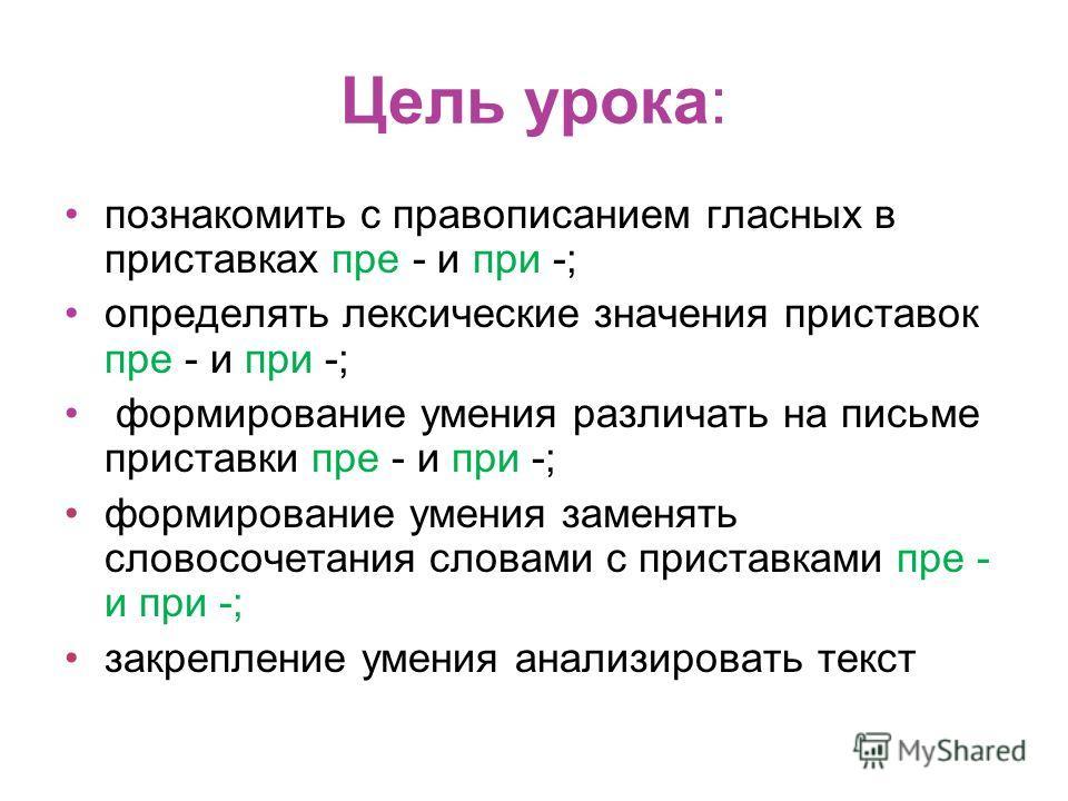 urok-prezentatsiya-pristavok-pre-i-pri-10-klass