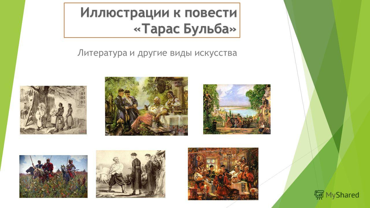 Литература и другие виды искусства