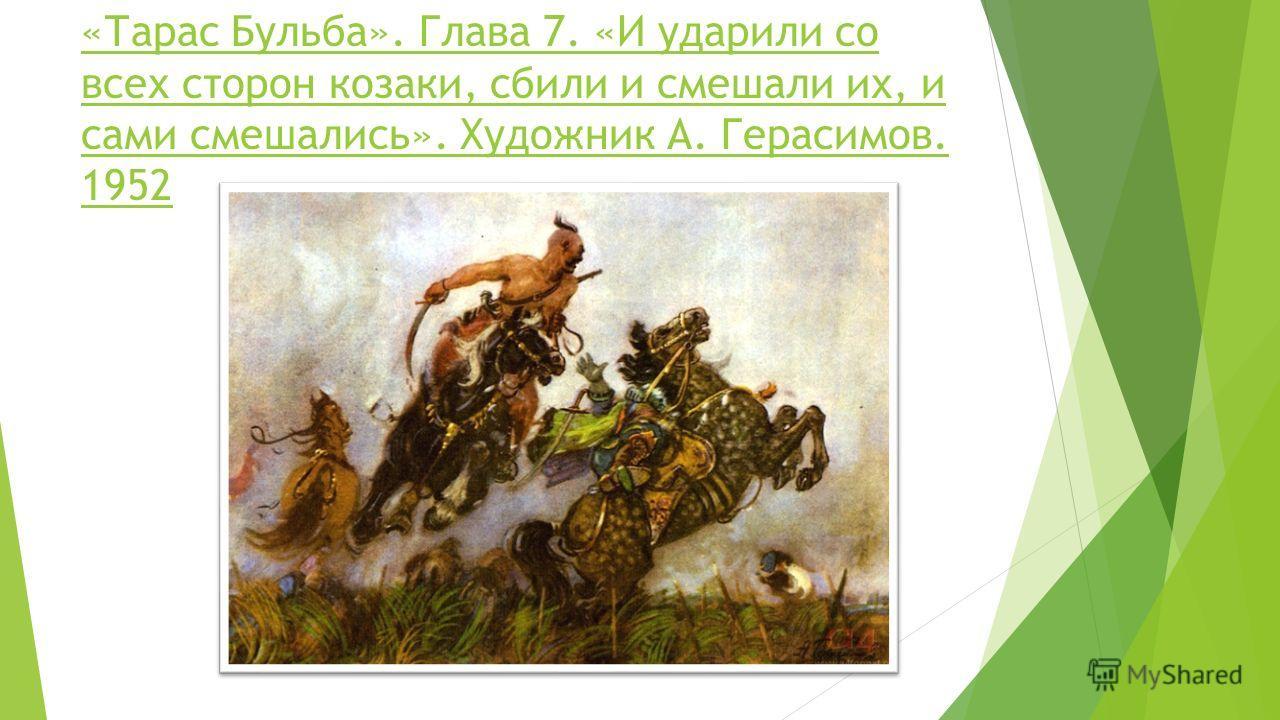 «Тарас Бульба». Глава 7. «И ударили со всех сторон козаки, сбили и смешали их, и сами смешались». Художник А. Герасимов. 1952