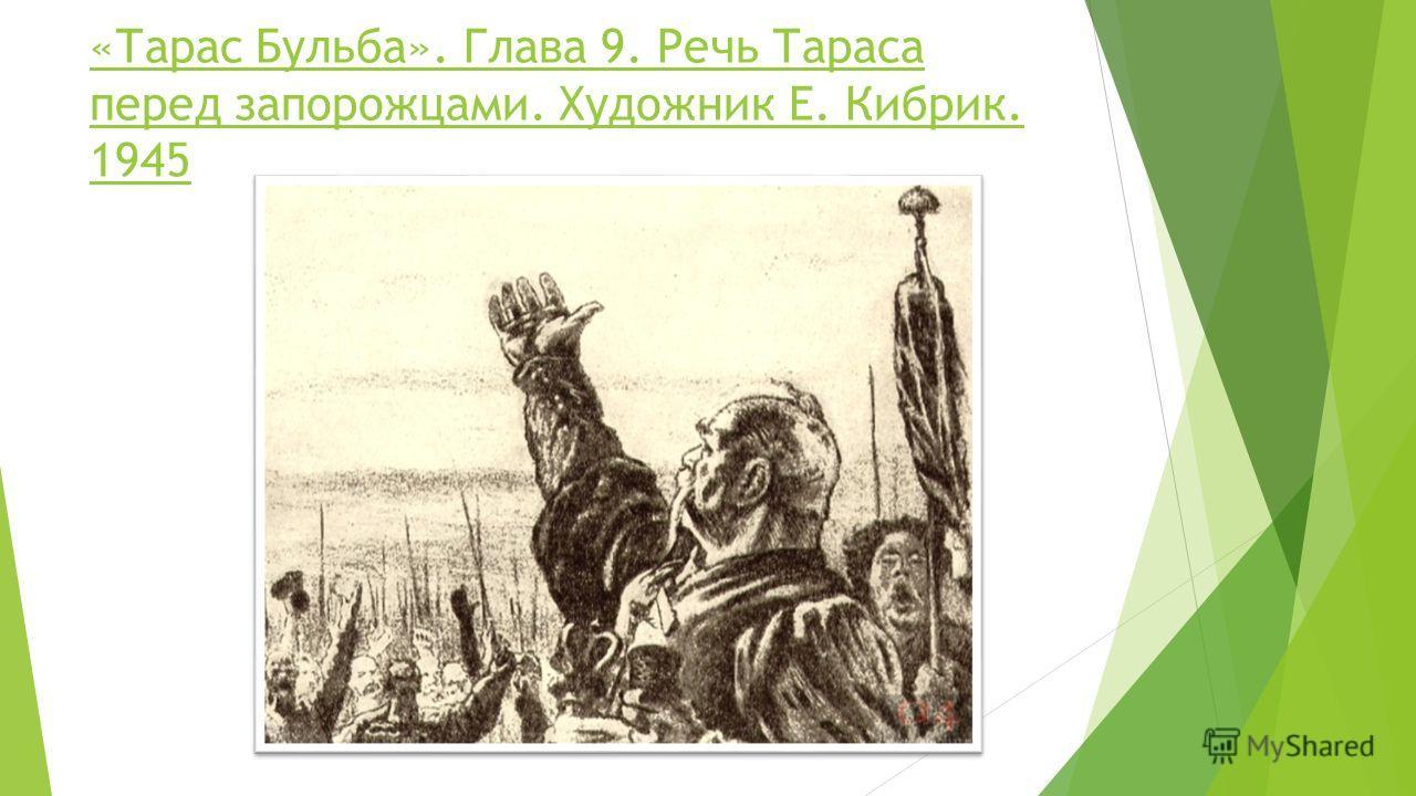 «Тарас Бульба». Глава 9. Речь Тараса перед запорожцами. Художник Е. Кибрик. 1945