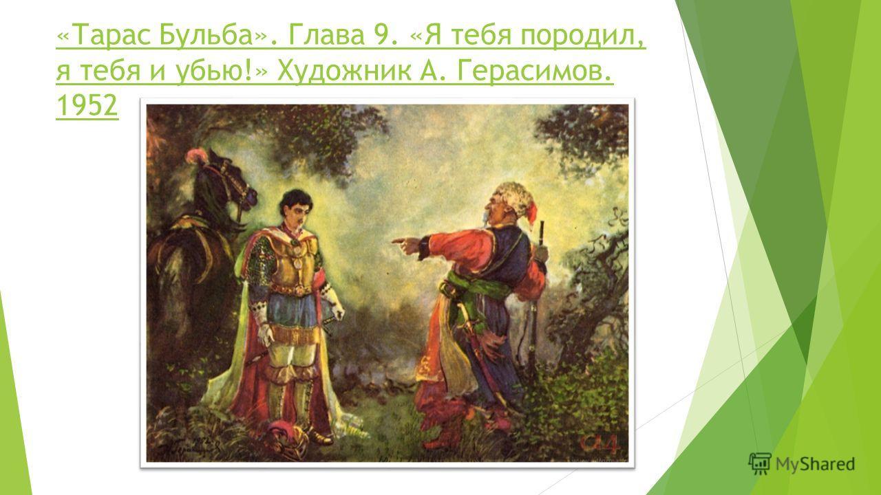 «Тарас Бульба». Глава 9. «Я тебя породил, я тебя и убью!» Художник А. Герасимов. 1952