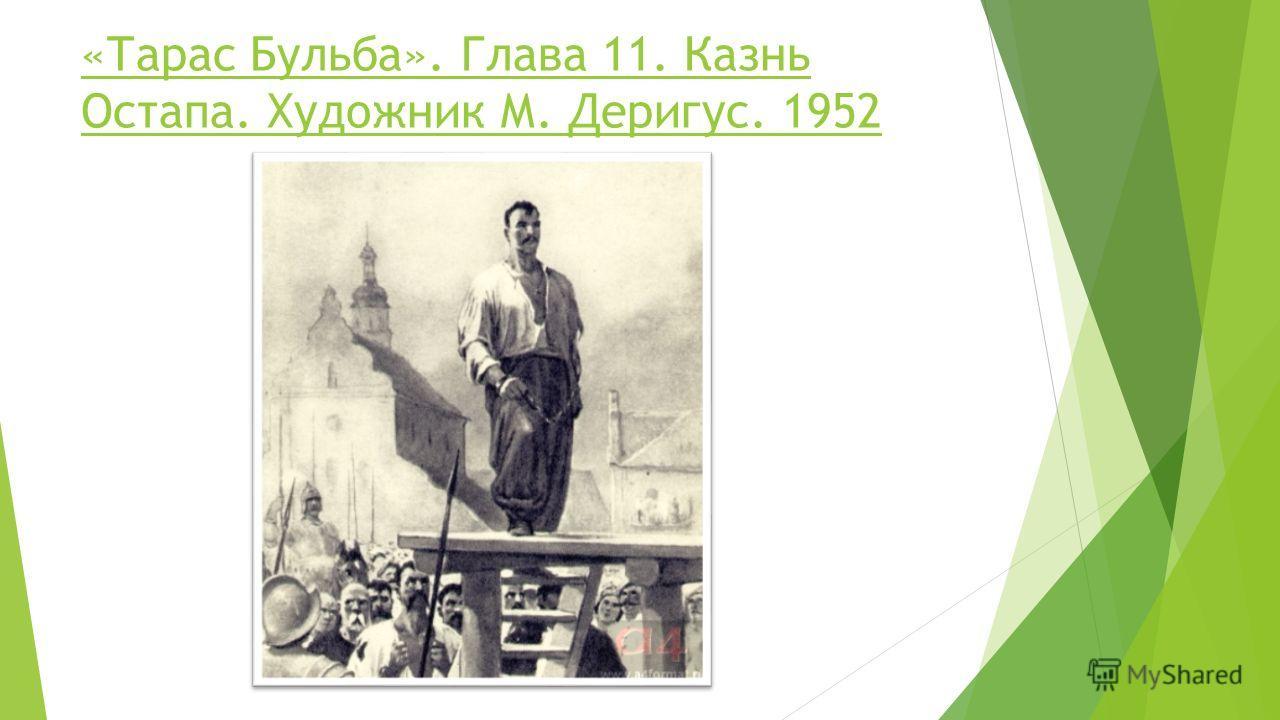 «Тарас Бульба». Глава 11. Казнь Остапа. Художник М. Деригус. 1952