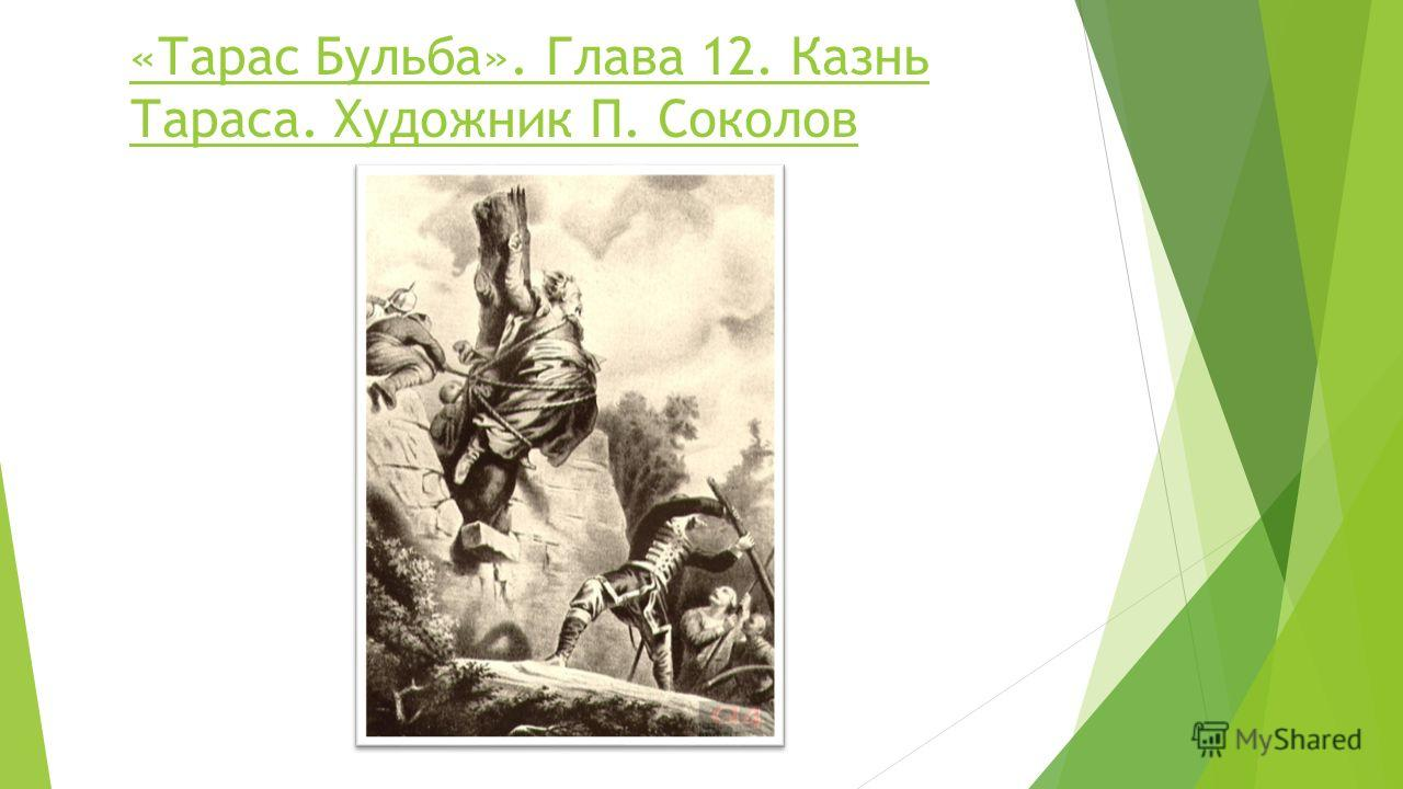 «Тарас Бульба». Глава 12. Казнь Тараса. Художник П. Соколов