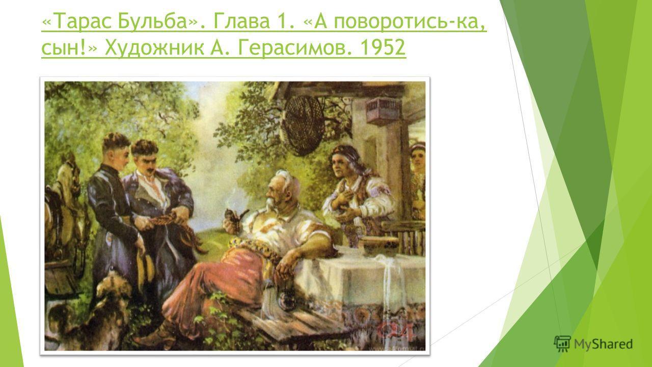 «Тарас Бульба». Глава 1. «А поворотись-ка, сын!» Художник А. Герасимов. 1952