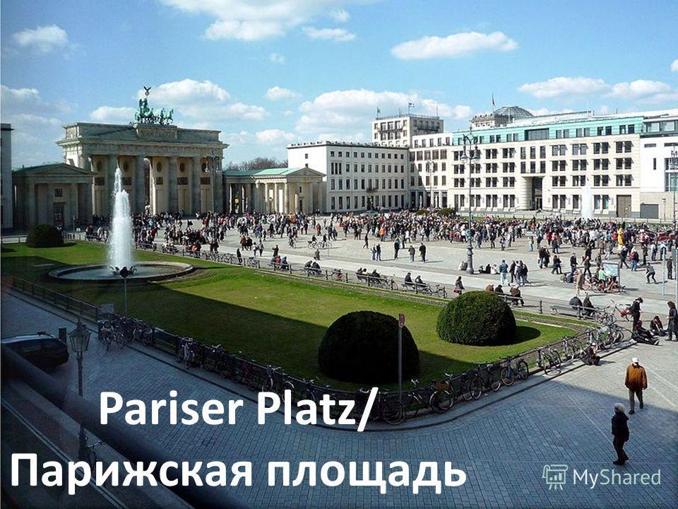 Pariser Platz/ Парижская площадь