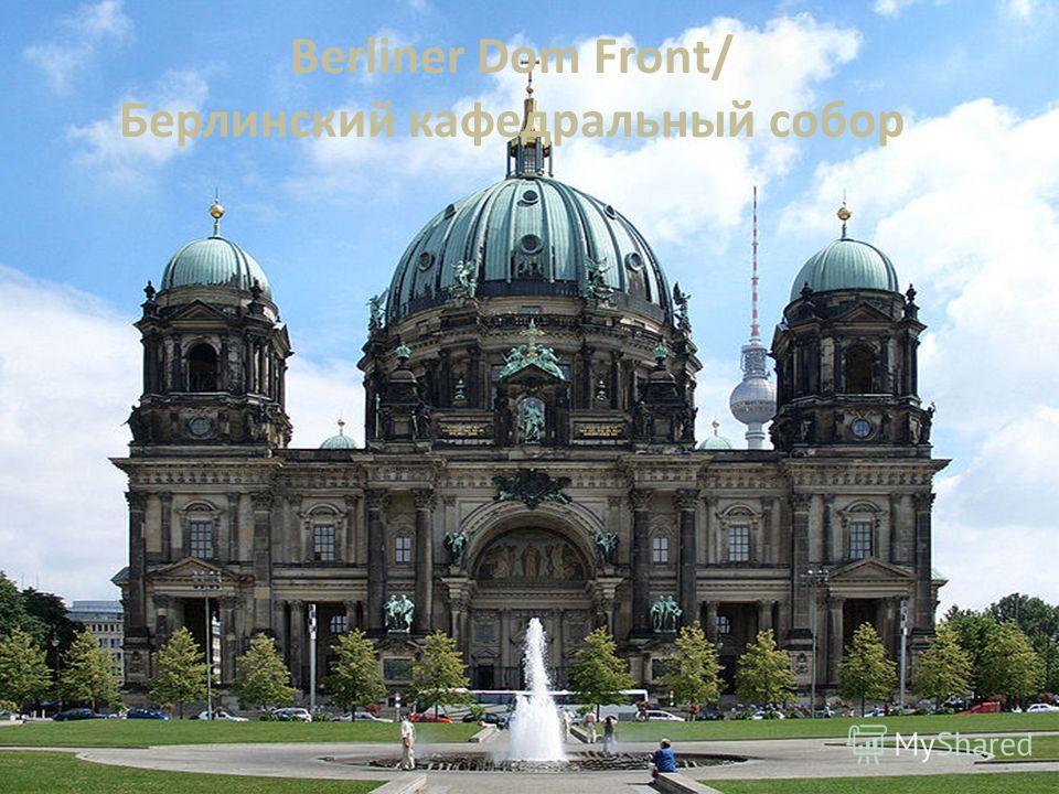 Berliner Dom Front/ Берлинский кафедральный собор