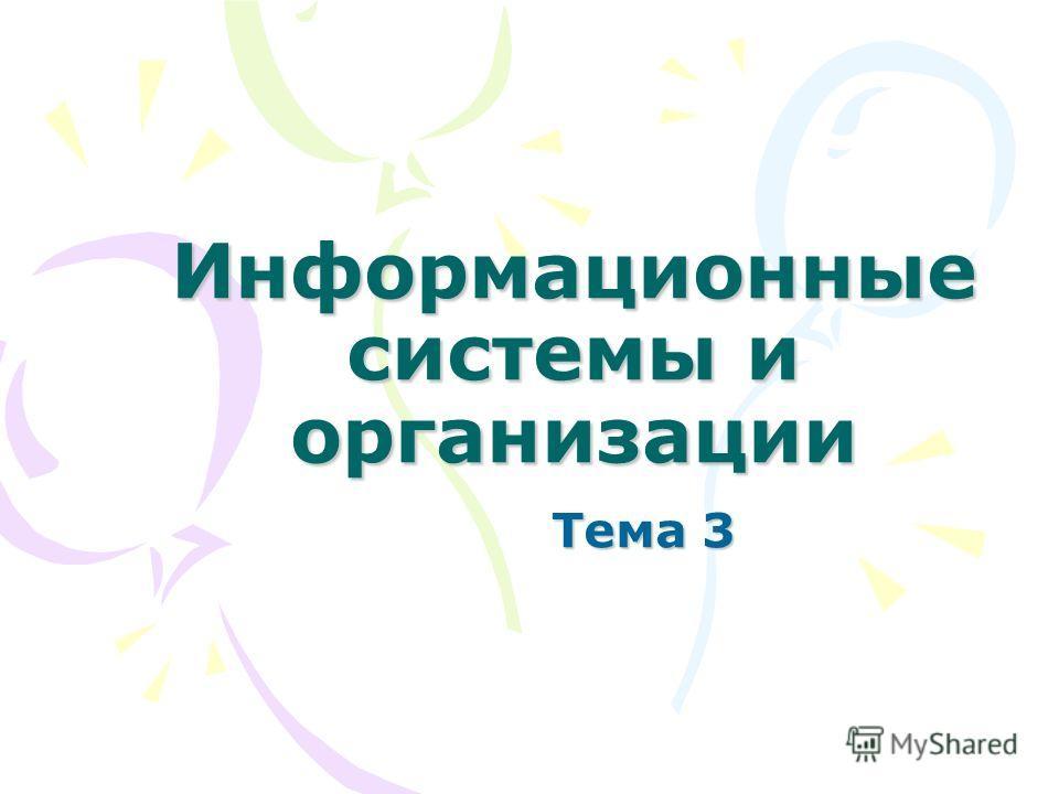 Информационные системы и организации Тема 3