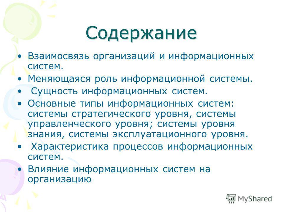 Информационные системы и организации