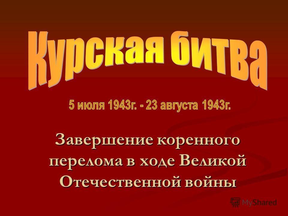 Завершение коренного перелома в ходе Великой Отечественной войны