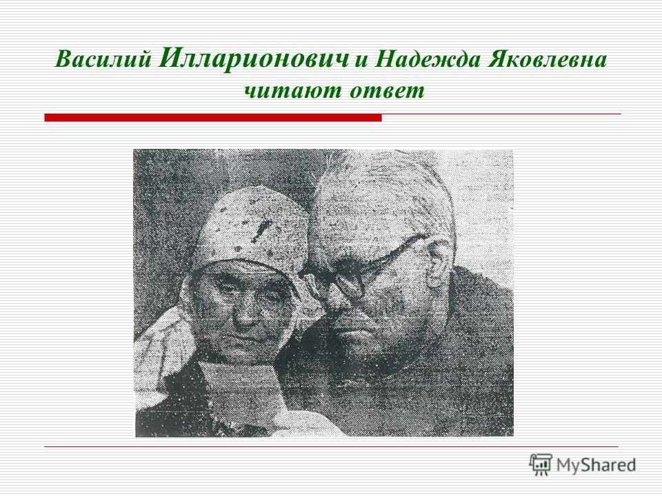 Василий Илларионович и Надежда Яковлевна читают ответ